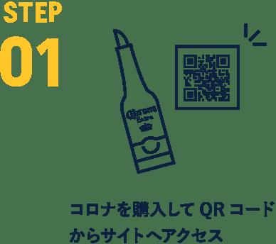 STEP 01 コロナを購入してQRコードからサイトへアクセス